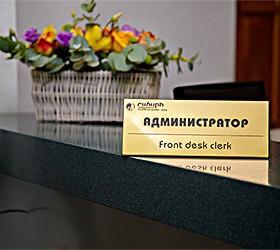 Гостиница Сибирь | Общая информация