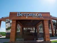 Гостиница Ветряков Бутик-отель |