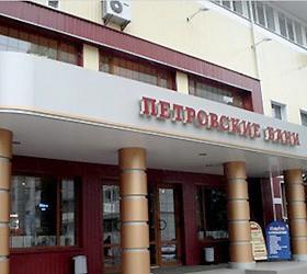 Гостиница Петровский |