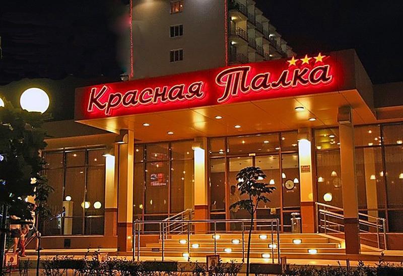 "Санаторий ""Красная Талка"" |"